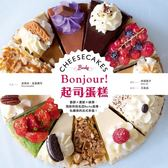 Bonjour!起司蛋糕:香醇×濃郁×綿滑,頂級烘焙名店Berko直傳,私藏我的法式幸福!