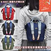 日本mis zapatos B-6867 捲邊牛仔褲女孩 3WAY迷你背包手提肩背三用包 特價出清