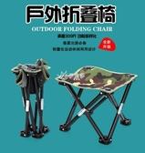 釣魚椅 戶外折疊椅子便攜釣魚椅凳便攜座椅馬扎靠背椅露營椅凳子臺釣椅 伊芙莎YYS