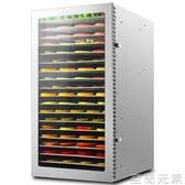 商用大容量干果機水果茶蔬菜溶豆風干寵物肉類食品食物烘干機家用WD 至簡元素