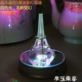 全金屬拼圖3D立體DIY建筑拼裝模型巴黎埃菲爾鐵塔送朋友創意禮物 交換禮物