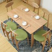 北歐餐桌椅組合現代簡約實木餐桌白橡木小戶型原木色胡桃色日式 MKS薇薇