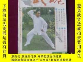 二手書博民逛書店罕見武魂1990年第5期Y11682