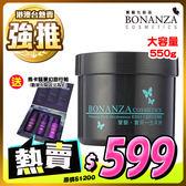 【送贈品】BONANZA 寶藝 水感新肌黑凍膜 550G ☆巴黎草莓☆