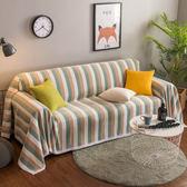 四季簡約現代條紋系列沙發巾布藝沙發罩