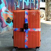 行李束帶 丁花捲兒原創海關密碼鎖拉桿箱捆綁帶十字加固旅行安全保護打包帶 伊蘿鞋包