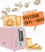 多士爐全自動烤面包機家用早餐吐司機迷你2片土司機220VOne shoes YXS