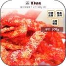 《飛翔無線3C》黑車牌 黑車肉乾 蜜沙茶香魚干 半斤 300g 1包◉台灣製造