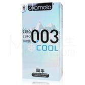 岡本ok 衛生套 003 COOL 冰炫極薄 6片裝/熱銷/ptt/潤滑液/保險套/個/盒/片【套套先生】