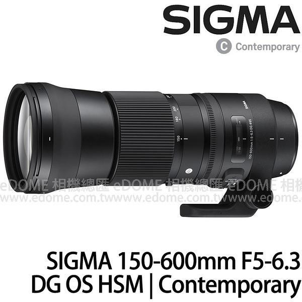 SIGMA 150-600mm F5-6.3 DG OS HSM Contemporary (24期0利率 恆伸公司貨三年保固) 防手震鏡頭 拍鳥 飛羽攝影
