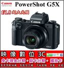 《映像數位》Canon PowerShot G5 X f/1.8超大光圈  類單眼相機【全新彩虹公司貨】【現貨】 D
