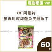 寵物家族-AMT阿曼特-貓專用深海鮭魚皮鮭魚丁60g
