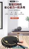 掃地機器人 萬家能家用全自動掃地機器人智慧拖掃三合一體超薄靜音吸塵器擦地 快速出貨