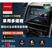 【送到府專業安裝】PAPAGO!品牌 八核心 觸控式安卓專用套框機9吋/10吋