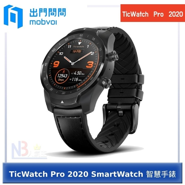 TicWatch Pro 2020 SmartWatch 旗艦級智慧手錶-黑色
