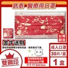 釩泰 雙鋼印 成人醫療口罩 (金牛送財) 30入/盒 (台灣製造 CNS14774) 專品藥局【2017264】