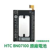 【免運費】附發票【送4大好禮】HTC ONE M7 801E 801N 801S 802T 802D 原廠電池 BN07100