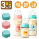 台灣製奶瓶 (三支組)PPSU 多功能嬰兒奶瓶 母乳儲存瓶 副食品罐 可銜接 AVENT吸乳器【A10093】