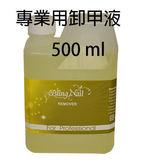 «Bling Nail» 專業用卸甲液 500ml