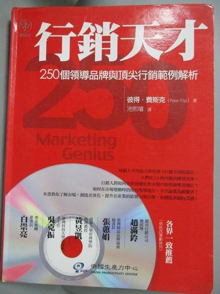【書寶二手書T2/行銷_PHJ】行銷天才-250個領導品牌與頂尖行銷範例解析_彼得‧費斯克
