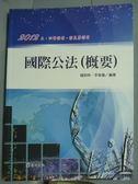 【書寶二手書T7/進修考試_PFN】國際公法(概要)_楊莉時、李俊儀