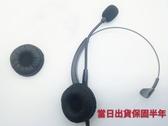 電話行銷耳機麥克風,雙北地區快遞到貨,國際牌panasonic KX-T7730