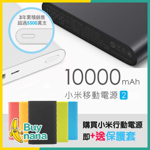 小米 行動電源2代 10000mAh 贈保護套 原廠 公司貨 正版 MI