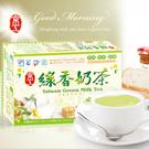 【京工】綠香奶茶(10入)