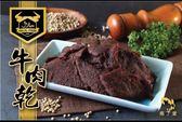 國際牛肉店牛肉乾
