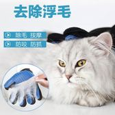 擼貓手套去浮毛梳脫毛神器去毛梳清理器除毛【熊貓本】