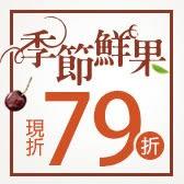 水果79折優惠活動
