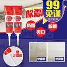 除黴劑 除霉膏 清潔劑 去霉劑 去霉膠 清潔劑 凝膠 黴菌 深層強效 矽膠 浴室 磁磚 牆面 縫細 磁磚