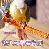 鸚鵡磨砂站桿買二送一玄鳳虎皮磨牙爪棒啃咬玩具站棍鳥籠配件用品