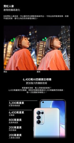 【送空壓殼+滿版玻璃保貼-內附保護套+保貼】OPPO Reno5 5G 8G/128G