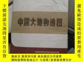 二手書博民逛書店罕見中國大地構造圖Y257558 地圖出版社出版