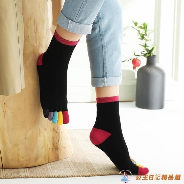 加厚毛圈彩色腳趾五指襪女純棉中高筒加絨毛巾襪分趾保暖吸汗【公主日記】