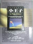 【書寶二手書T9/語言學習_HEN】小王子_聖.修伯里
