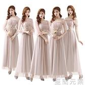 伴娘服 肉粉色伴娘服仙氣質新款閨蜜團姐妹服長款遮肉大合唱畢業禮服 至簡元素