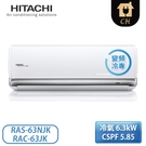 [HITACHI 日立]9-10坪 頂級N系列 變頻冷專型 分離式冷氣 RAS-63NJK_RAC-63JK