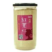 無糖紅薏仁粉(225g/罐)–波比