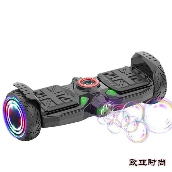 兒童雙輪電動平衡車人體感應智慧自平衡吹泡泡平衡車代步車 【快速】