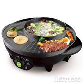 電火鍋家用多功能電烤盤不粘涮烤一體鍋燒烤爐2-4人 YYS 概念3C旗艦店