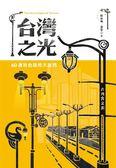 (二手書)台灣之光:60盞特色路燈大放閃