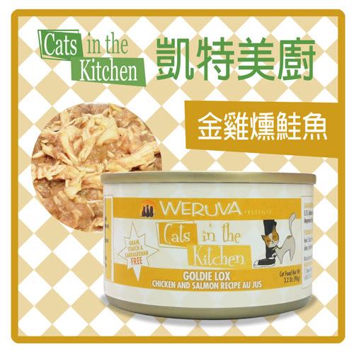 【力奇】C.I.T.K.凱特美廚 主食貓罐(金)-金雞燻鮭魚 90g -58元【不含卡拉膠】(C712C04)