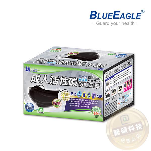 藍鷹牌活性碳防塵口罩