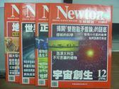 【書寶二手書T8/雜誌期刊_QKJ】牛頓_160~163期間_共4本合售_宇宙創生等