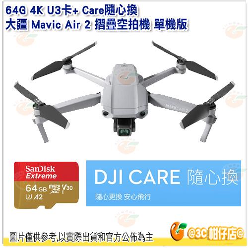 送64G 4K U3卡 + Care隨心換 + 大疆 DJI Mavic Air 2 摺疊空拍機 單機版 公司貨