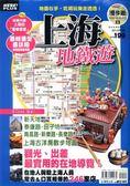 (二手書)漫步遊MAP&GUIDE:上海地鐵遊2010年版