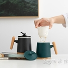 馬克杯大容量帶蓋陶瓷過濾泡茶杯辦公室茶水分離杯子禮盒定制logo 小時光生活館