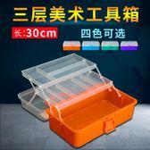 工具箱 加厚大號三層五金工具箱家用美術箱收納水粉塑料透明學生畫箱美甲RM